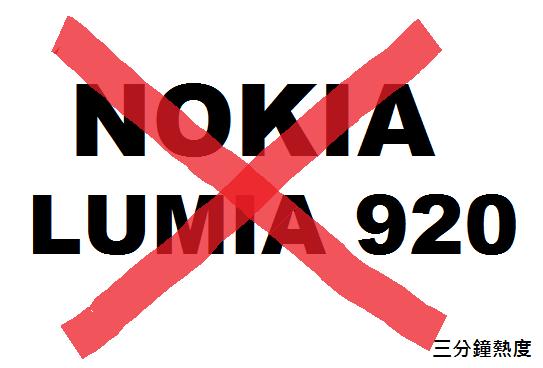 不要買 Lumia 920 的理由