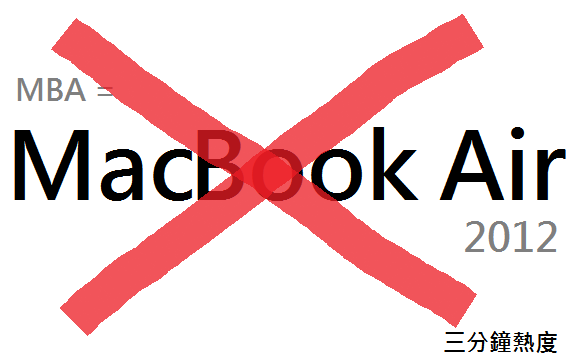 不要買 MacBook Air 的理由