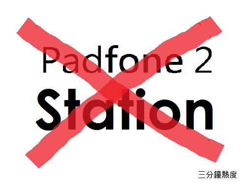 不要買Padfone 2 Station的理由