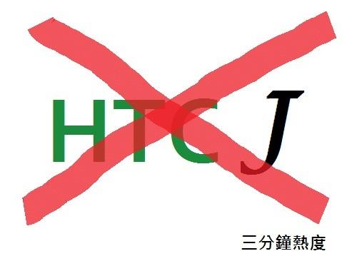 不要買 HTC J 的理由