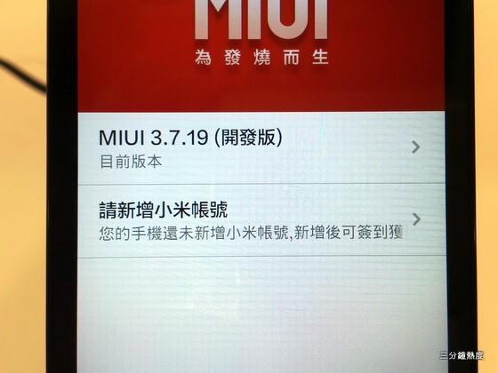 小米2S 開發版