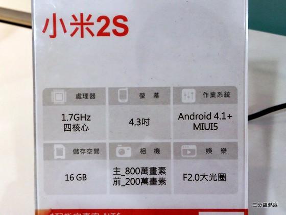 小米2S 16GB