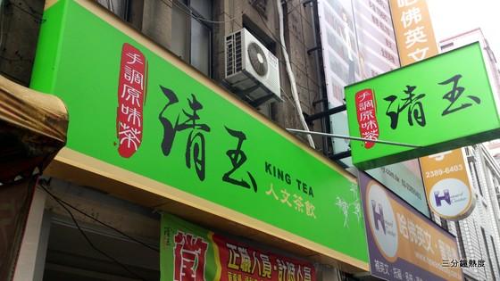 清玉 南陽街