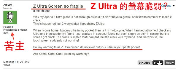 Xperia Z Ultra 的螢幕,網友說可能脆弱