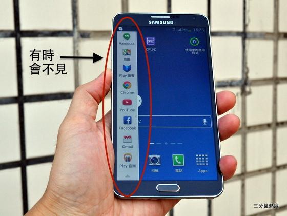 Galaxy Note 3 多重視窗,有時會不見