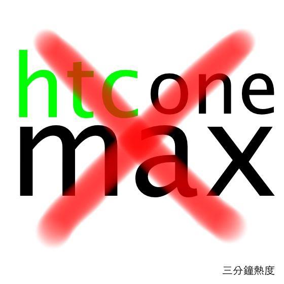 不要買 HTC One Max 的理由
