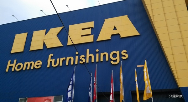IKEA FURNISHING
