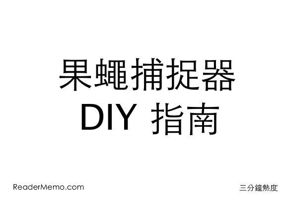 果蠅捕捉器 DIY 指南