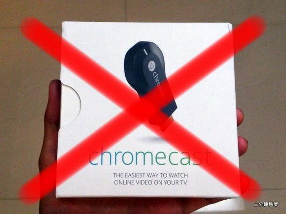不要買 chromecast 的理由