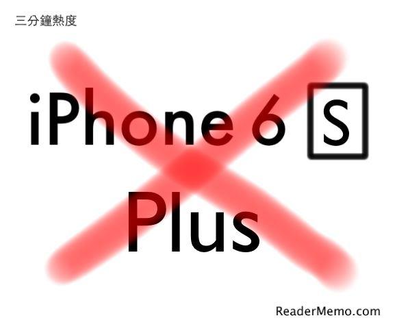 不要買 iPhone 6S Plus 的理由.jpg