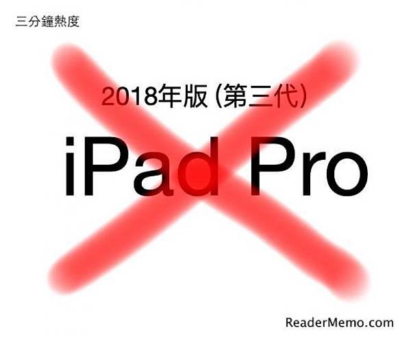 不要買-2018年版-iPad-Pro-的理由-768x635.jpg
