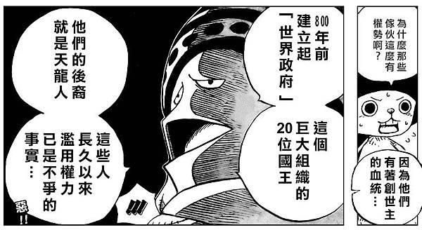 天龍人 - 世界政府.JPG