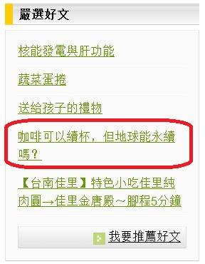 中時嚴選好文 (20110401)