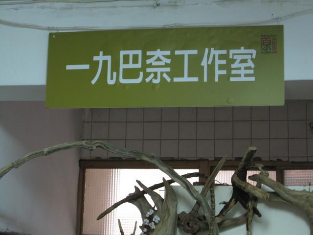 萬里訪秀珠媽媽 013.jpg