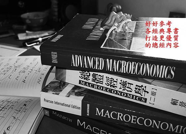 總經讀書整理