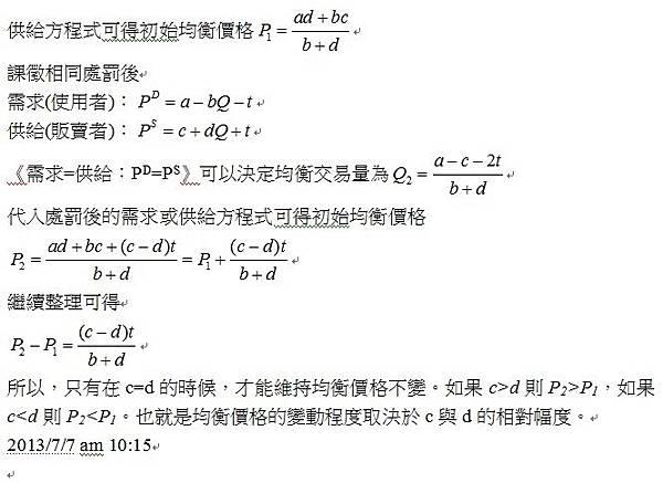 第48題(2)