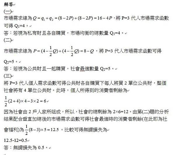 第115題(1)