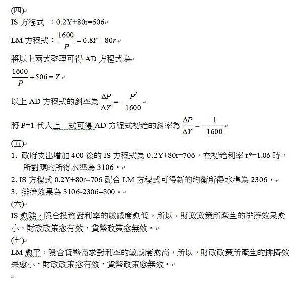 第144題(2).jpg