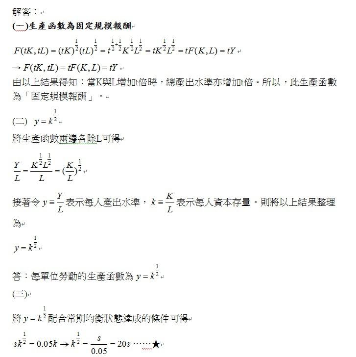第153題(1)