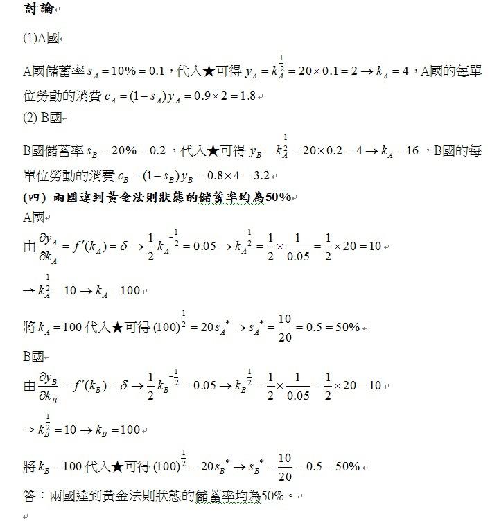 第153題(2)