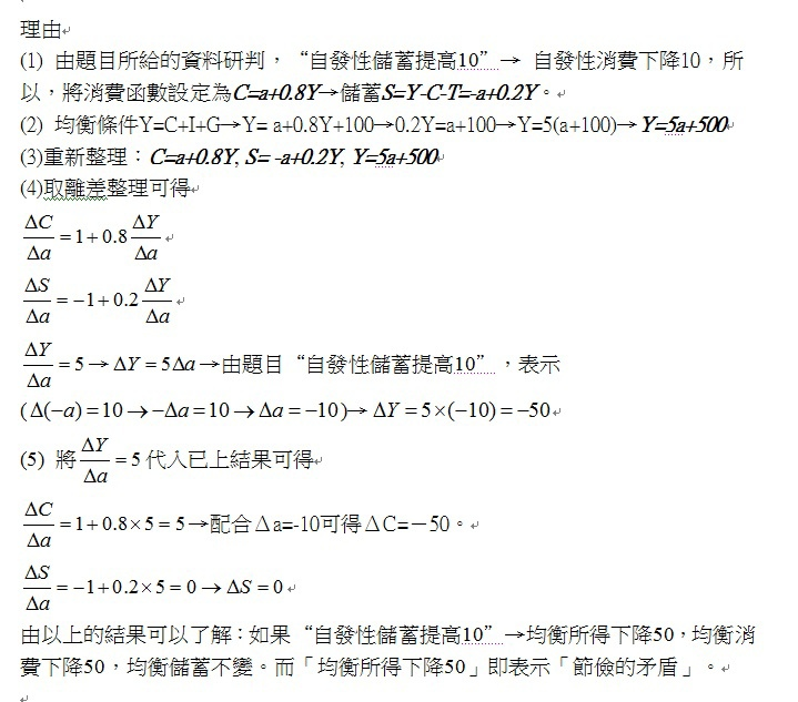 103身障三等第17題.jpg