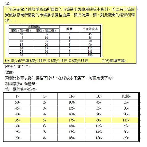 103身障三等第18題(1).jpg