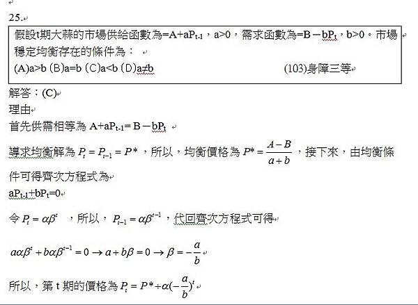 103身障第25題.jpg