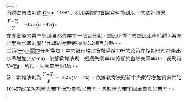 103身障申論題第2題(2).jpg