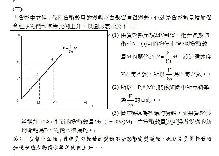 103身障申論題第2題(3).jpg
