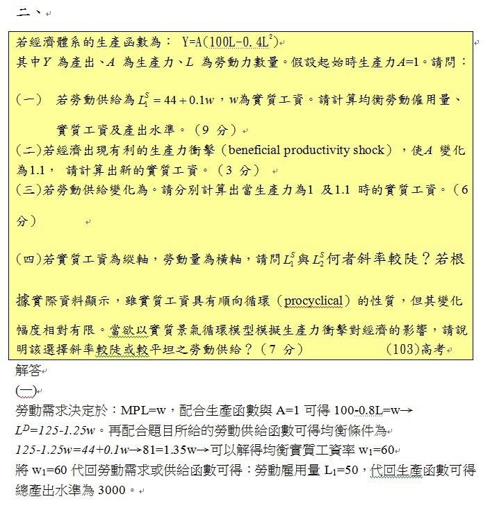 103高考申論題第二題(1).jpg