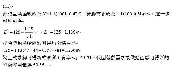 103高考申論題第二題(2)
