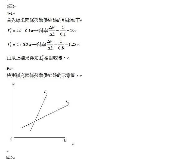 103高考申論題第二題4-1
