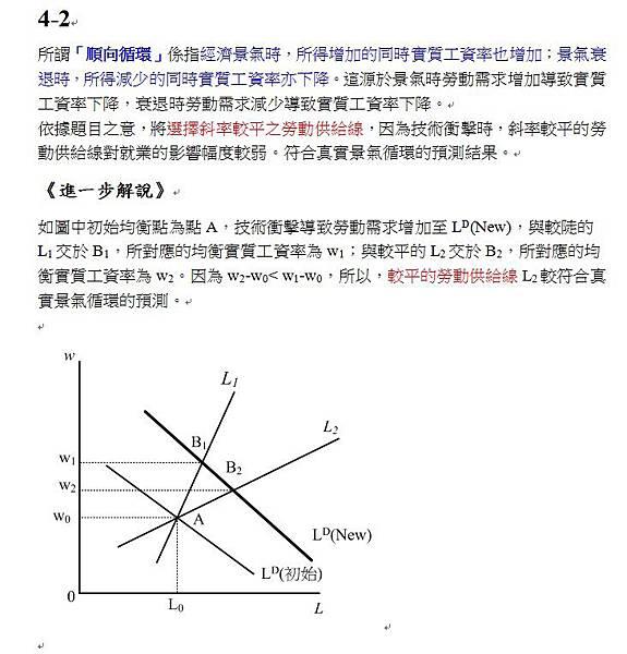 103高考申論題第二題4-2