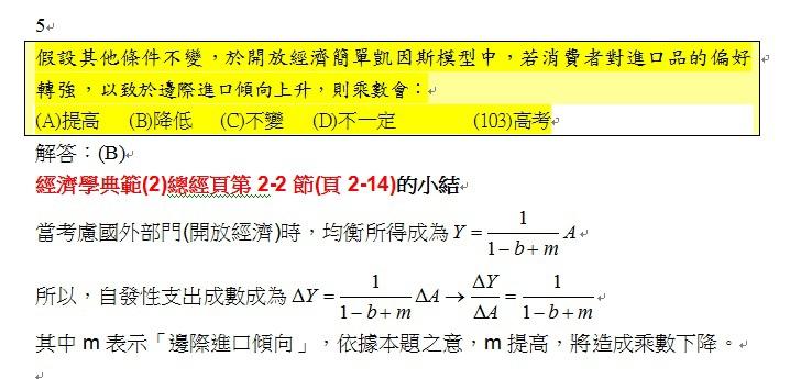 103高考第5題