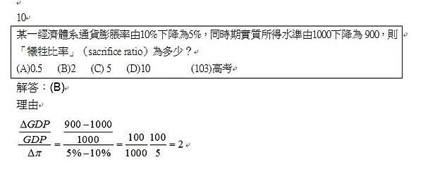 103高考第10題