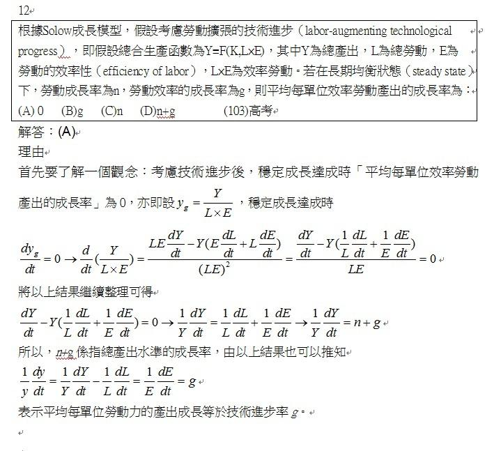 103高考第12題