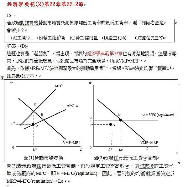 103原住民三等第15題(1)