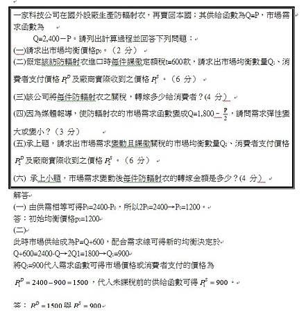 103原住民三等申論題第1題(1)
