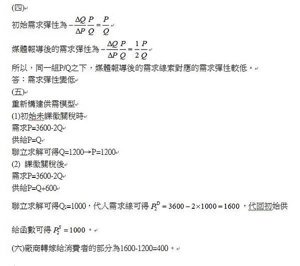 103原住民三等申論第1題(2)