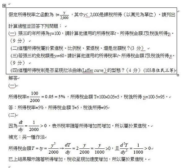 103原住民三等申論第2題(1)