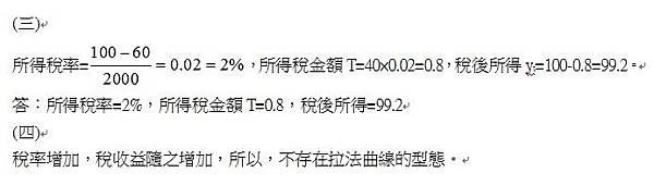 103原住民三等申論第2題(2)