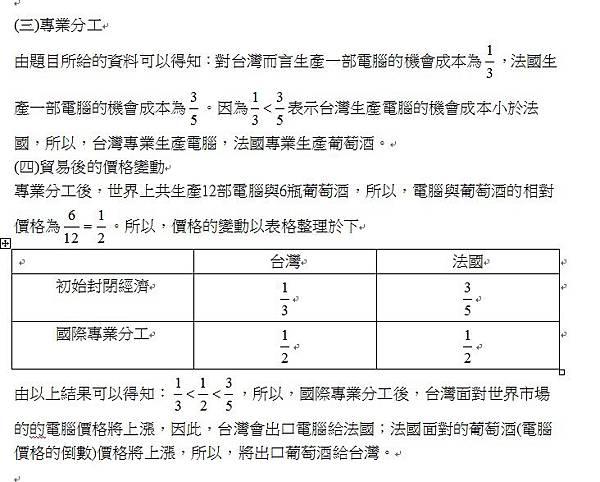 1-5第52題(3)
