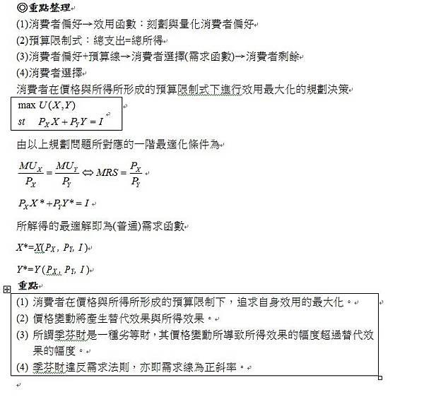 單元(4)重點整理