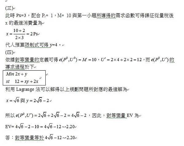 第308題(三)