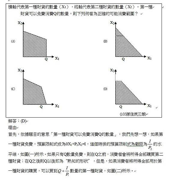 103原(1)