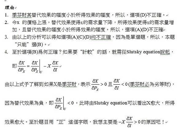 季芬財與Slutsky equation