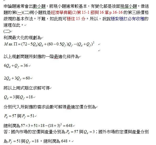 104高考申論題第1題差別取價(2).jpg