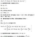 104高考申論題第1題差別取價(3)