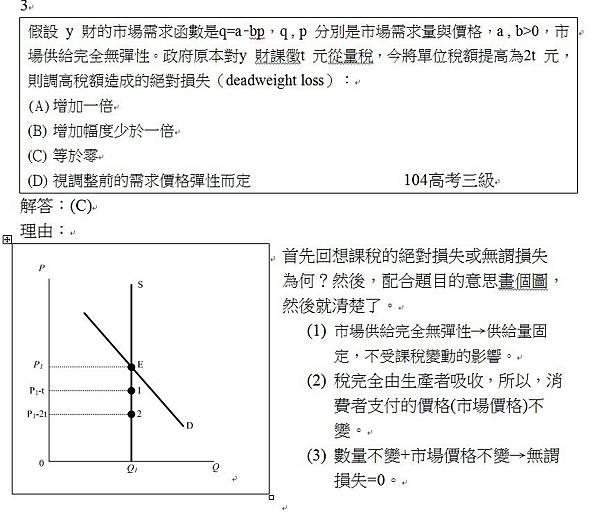 104高考第3題
