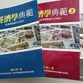 經濟學典範.JPG